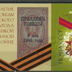 URSS 1975 - 30 de ani de la WW2, colita stampilata
