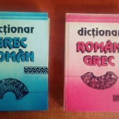Dictionar Grec-Roman / Roman-Grec - Lembros Petinis, Socratis Cotolulis Altele