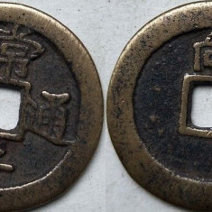 Moneda veche Korea - 7, Asia, An: 1900, Bronz