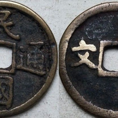 Moneda veche China - 8, Asia, An: 1900, Bronz
