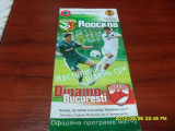 program      Vorskla  Poltava  -  Dinamo