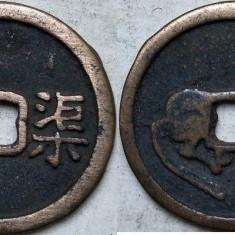 Moneda veche China - 4, Asia, An: 1900, Bronz