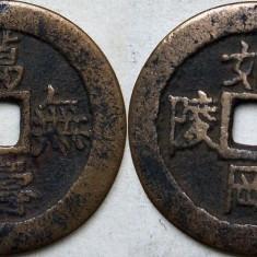 Moneda veche Korea - 21, Asia, An: 1900, Bronz