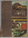 (C7580) ORGANIZAREA TRANSPORTURILOR AUTO - STEFAN CHITESCU