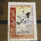 RUSIA 1959 – PICTURA JAPONEZA, timbru stampilat, K115 - Timbre straine