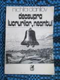 Nichita DANILOV - DEASUPRA LUCRURILOR, NEANTUL (prima editie - 1990 - CA NOUA!!), Alta editura