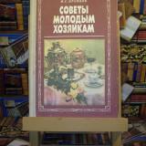 """I. S. Kravtsov - Sfaturi pentru gospodine (Limba Rusa) """"A4354"""""""