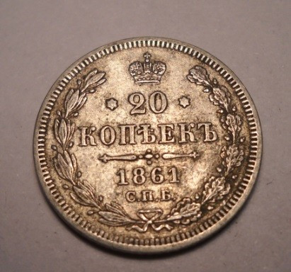 Rusia 20 Kopeici 1861 Frumoasa foto mare