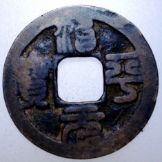 F.663 CHINA DINASTIA SONG IMPARAT YING ZONG 1064 1067 CASH 2, 6g/23mm - Moneda Medievala, Asia