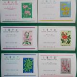 Coreea de Sud 1965 24 Euro flori - colite nestampilate MNH - Timbre straine