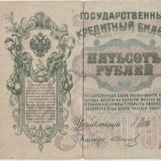 RUSIA 500 RUBLE 1912 U - bancnota europa