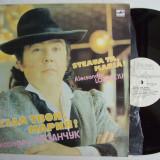 Disc vinil ALECSANDRU LOZANCIUC - Steaua ta, Maria! (produs Melodia - Rusia) - Muzica Pop Altele