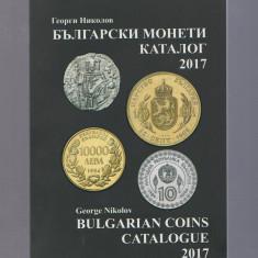 Catalog monede Bulgaria 2017, new
