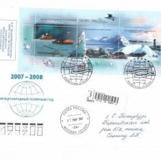 Rusia 2007 Anul Polar, FDC circulat