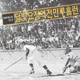 Moonlight Nymph - Infield Fly -Reissue- ( 1 CD )