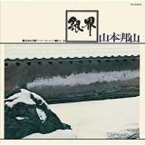 Hozan Yamamoto - Ginkai ( 1 CD )