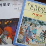 2 REVISTE CHINA – CHINEZESTI – ARTA