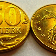 Moneda 50 Copeici - RUSIA, anul 2015 *cod 4574 UNC din fasic, Europa