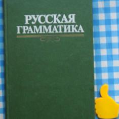 Gramatica limbii ruse Altele
