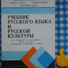 Limba si literatura rusa clasele IX-XIII didactica si pedagogica