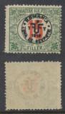 1919 Romania ocupatia in Ungaria eseu supratipar Debretin II pe 15 fileri porto