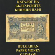 Catalog bancnote Bulgaria 2013