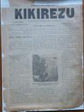 Gazeta literara vesela Kikirezu , an 1 , nr. 10 , 1894 , ziar umoristic
