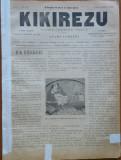 Gazeta literara vesela Kikirezu , an 1 , nr. 12 , 1894 , ziar umoristic