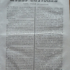 Muzeu national ; gazeta literara si industriala , nr. 39 , 1836