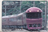 Bnk card Japonia - cartela de tren Orange Card 1000