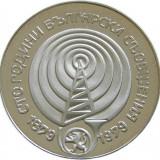 BULGARIA - 1979: 5 LEVA AG 500/1000, 100 Ani de telecomunicatii, KM103, Europa, Argint
