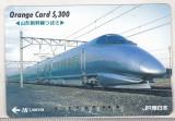 Bnk card Japonia - cartela de tren Orange Card 5300