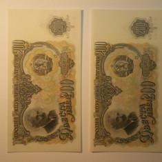 Lot 2 bancnote Bulgaria - 200 leva 1951 - consecutive 61, 62 unc necirculate, Europa