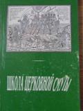 Carte De Religie In Limba Rusa - Necunoscut ,396523
