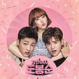 OST - Strong Wonan Do Bong Soon ( 1 CD )