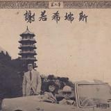 Onra - Chinoiseries 3 ( 1 CD ) - Muzica Hip Hop