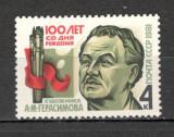 U.R.S.S. 1981 100 ani nastere A.Gerassimov-Pictor  KU.31, Nestampilat