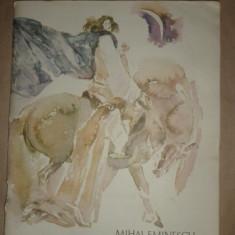Fat Frumos din lacrima / basm / cu ilustratii an 1990/55pag- M.Eminescu - Carte de povesti