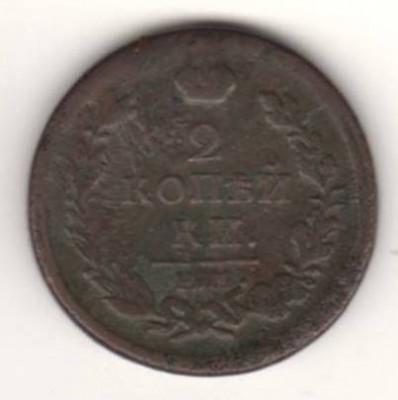 SV * Rusia tarista  2  KOPEEKI / COPEICI  1818   cupru foto