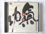 "CD Muzica Chineza ""CHI GONG One Finger Ch'an Melody"""