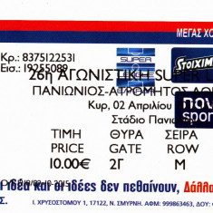 Bilet meci fotbal PANIONIOS - ATROMITOS (Grecia) 02.04.2017