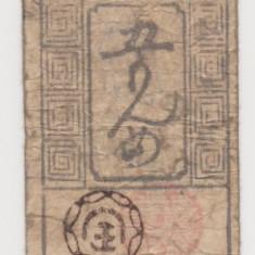 JAPONIA 5 monme silver circa 1780 Hansatsu Hiroshima 47 x 190 mm