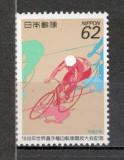 Japonia.1990 C.M. de ciclism  KJ.356, Nestampilat