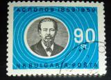 BULGARIA 1960 – ANIVERSARE POPOV, FIZICIAN, timbru stampilat CD45