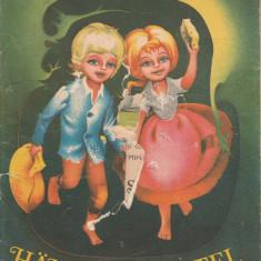 Hansel si Gretel - Fratii Grimm (00130) - Carte de povesti