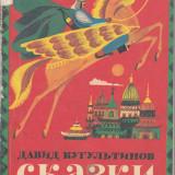 Povesti - David Cugulitinov (00157)