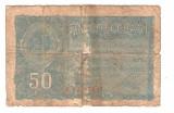 SV * Romania  50  BANI  1917   Banca Generala Romana   sub ocup. Germania WWI