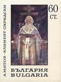 Bulgaria 1967 - pictura, colita neuzata