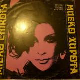 "Disc vinyl Salena Jones / Mieko Chirota* – ""The Golden Orpheus '73""  ВТА 1560"