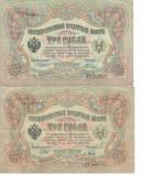 Rusia 3 ruble 1905 diferite